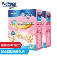 英氏营养辅食钙铁锌营养米粉2盒 225g/盒 宝宝米粉 米粉粥 宝宝辅食宝宝食品