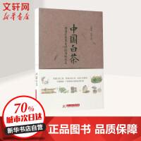 中国白茶 华中科技大学出版社