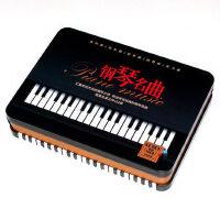 世界钢琴名曲122首钢琴曲cd正版无损黑胶车载音乐光盘纯音乐碟片
