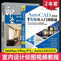 正版 AutoCAD2019实战从入门到精通+ 3ds Max/VRay/Photoshop 印象 室内效果图 室内设