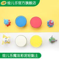 绘儿乐4色超轻粘土魔法彩泥DIY手工黏土儿童玩具橡皮泥无毒轻黏土