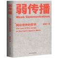 弱传播(国内首部讲述舆论传播原理和战法的著作)团购电话:010-57993380