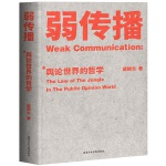 弱传播(一本顶级公关团队内部口耳相传的奇书,一本不应该让你的竞争对手看到的好书!)团购电话:4001066666转6