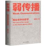 弱传播(一本公关团队内部口耳相传的奇书,一本不应该让你的竞争对手看到的好书!)