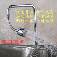 厨房水龙头起泡器 过滤嘴花洒延伸节水器溅可定型喷头