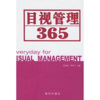 【二手旧书九成新】工厂管理365系列――目视管理365 李胜强 9787806972823 海天出版社
