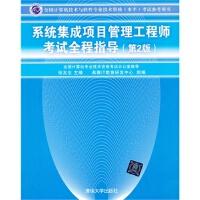 系统集成项目管理工程师考试全程指导(第2版)(全国计算机技术与软件专业技术资格(水平)考试参考用书)
