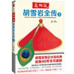 高阳版〈胡雪岩全传〉3 高阳 文汇出版社
