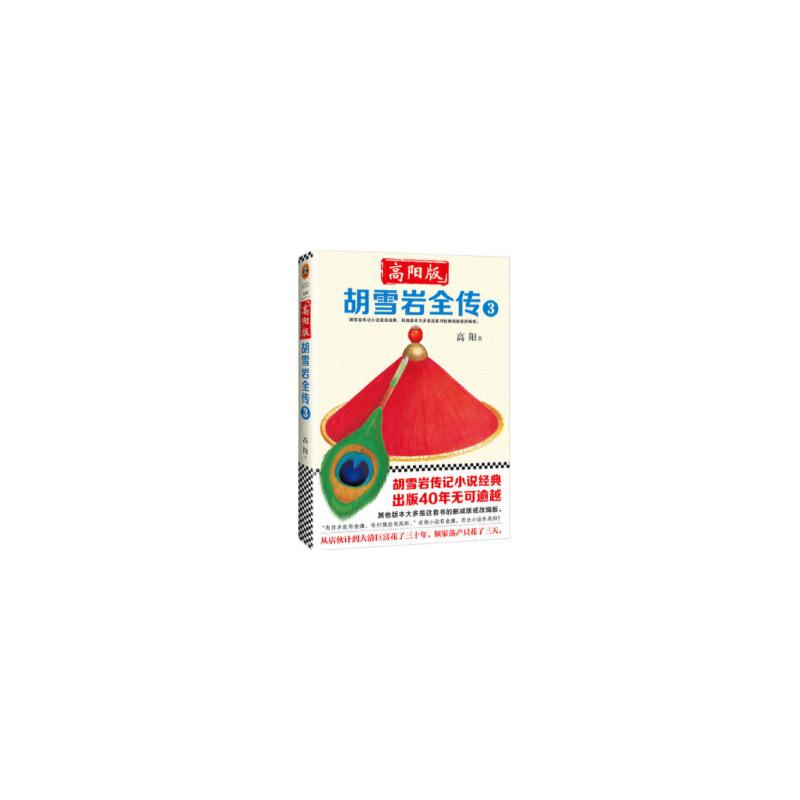 高阳版〈胡雪岩全传〉3 高阳 文汇出版社 书籍正版!好评联系客服有优惠!谢谢!
