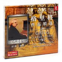 格里格经典作品精选古典音乐汽车载正版黑胶cd碟片光盘无损音质