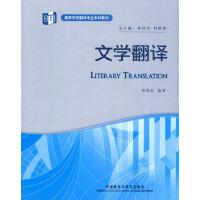 【旧书二手书8成新】文学翻译 张保红 外语教学与研究出版社 9787513504577