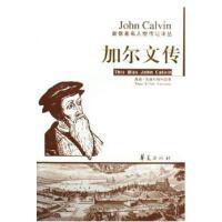 【二手书9成新】加尔文传 茜亚凡赫尔斯玛 ,王兆丰 华夏出版社 9787508038667