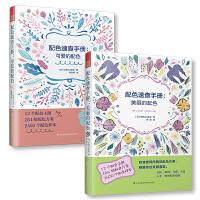 日本主题配色速查手册 可爱的配色+美丽的配色(套装2册)日本的平面设计手册 色彩速查方案提升版面设计 艺术设计教程原理设