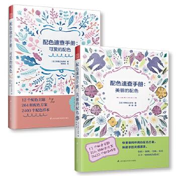 日本主题配色速查手册 可爱的配色+美丽的配色(套装2册)日本的平面设计手册 色彩速查方案提升版面设计 艺术设计教程原理设计书 每本12个配色主题,264组配色方案,2400个配色案例,迅速查找配色方案,掌握配色技巧。实用空间配色案例,让色彩搭配不再迷茫!