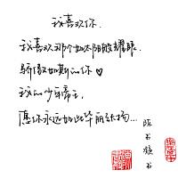 字帖行楷 速成女生大学生 钢笔行书练字帖 硬笔