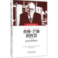 查理・芒格的智慧:投资的格栅理论(原书第2版) (美)罗伯特G 哈格斯特朗(Robert G Hagstrom) 著;