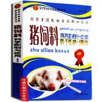 猪饲料科学配制与应用 猪饲料分类 营养与添加剂 猪的常用饲料配方及加工 家禽畜
