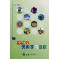 磁 远红外 负离子与健康 熊有正 东华大学出版社