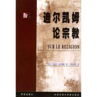 迪尔凯姆论宗教 (法)迪尔凯姆,周秋良 华夏出版社