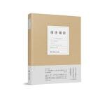 债法通论,陈华彬,中国政法大学出版社9787562083078