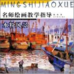 名师绘画教学指导:水粉风景,陆琦,辽宁美术出版社9787531441113