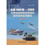 GJB9001B-2009武器装备质量管理体系国家军用标准解读(修订版)