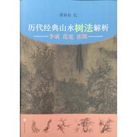 历代经典山水树法解析:李成、范宽、郭熙