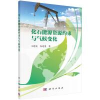化石能源资源约束与气候变化