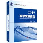 2019科学发展报告