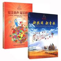 现货正版包邮 最美童声 最美的歌+快乐阳光 新丝路 新童歌 少年儿童歌曲 套装2册 第11届中国少年儿童歌曲卡拉OK电