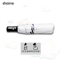 全自动伞男女士纯色黑胶学生防晒伞遮阳伞雨伞折叠 晴雨伞太阳伞 白色 自动(双线条纹)