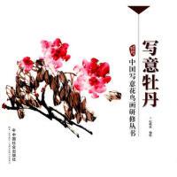 写意牡丹9787508754130 纪映欣 中国社会出版社