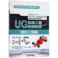 UG机械工程范例教程(逆向工程篇)/袁锋 机械工业出版社