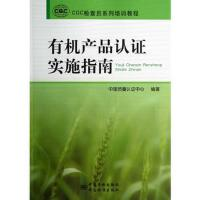 有机产品认证实施指南 9787506670883 中国质量认证中心著 中国标准出版社