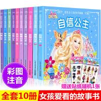 芭比公主童话故事书全套10册升级版完美女孩的绘本小公主苏菲亚白雪儿童书籍带拼音认读3-6-8-10-12周岁美人鱼小学