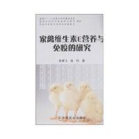 【新书店正版】家禽维生素E营养与免疫的研究 李艳飞,高利 中国农业出版社