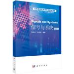 【正版全新直发】信号与系统(英文版) 郭宝龙,朱娟娟 9787030586063 科学出版社