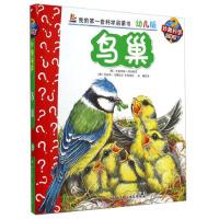 鸟巢-我的第一套科学启蒙书-18-幼儿版 [德] 安德烈娅・埃内 著;[德] 玛丽昂・克赖迈尔-菲塞 97875304
