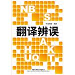 翻译辨误(电子书)