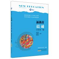 新教育晨诵:小学四年级・下册