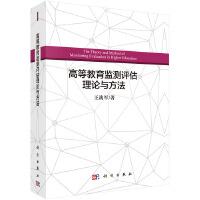 高等教育监测评估理论与方法