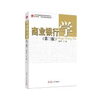 商业银行学(第三版)(卓越・21世纪金融学教材新系)