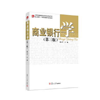 商业银行学(第三版)(卓越·21世纪金融学教材新系)