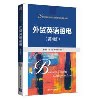 外贸英语函电(第4版)