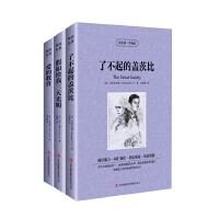 了不起的盖茨比 假如给我三天光明 爱的教育全3册读名著学英语 中英文英汉对照 双语读物 与美国人同步阅读的英语丛书 青