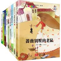 王一梅童话系列全套9册 小学生课外阅读书籍 三四五六年级课外书必读 儿童童话故事书6-12周岁图书读物班主任老师推荐必