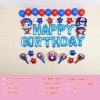 儿童生日气球派对装饰布置套餐周岁宝宝满月百日宴会布置气球 玫红色 111#美国队长套餐