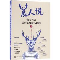 鹿人说 (1) 人民邮电出版社