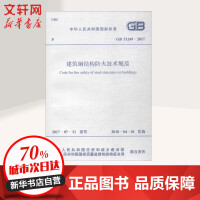 建筑钢结构防火技术规范 中国计划出版社