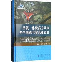 星载一体化高分辨率光学遥感卫星总体设计 国防工业出版社